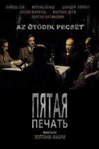 Пятая печать / Az tdik pecst (1976)