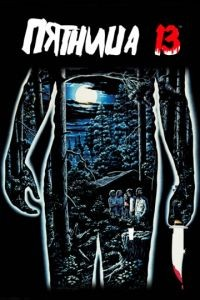 Пятница 13-е / Friday the 13th (1980)