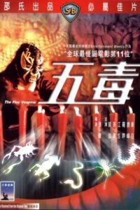 Пять злодеев / Wu du (1978)