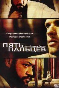 Пять пальцев / Five Fingers (2005)