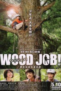 Работа с древесиной! / (Ujjobu) Kamisari nn nichij (2014)
