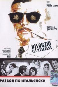 Развод по-итальянски / Divorzio all'italiana (1961)