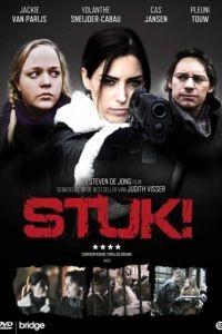 Раздвоение личности / Stuk! (2014)