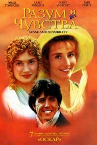 Разум и чувства / Sense and Sensibility (1995)