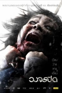 Рай и ад / Wong Jorn Pid (2012)