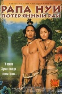 Рапа Нуи: Потерянный рай / Rapa Nui (1994)