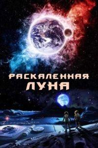 Раскалённая Луна / High Moon (2014)