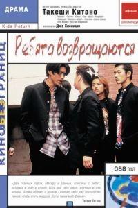 Ребята возвращаются / Kizzu ritn (1996)