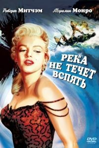 Река не течет вспять / River of No Return (1954)