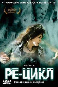 Ре-цикл / Gwai wik (2006)
