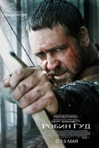 Робин Гуд / Robin Hood (2010)