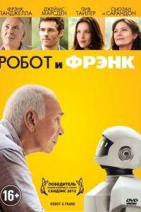 Робот и Фрэнк / Robot & Frank (2012)
