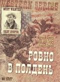 Ровно в полдень / High Noon (1952)