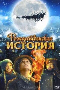 Рождественская история / Joulutarina (2007)