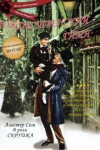 Рождественский гимн / Scrooge (1951)