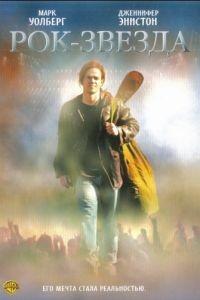 Рок-звезда / Rock Star (2001)