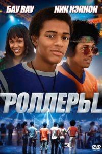 Роллеры / Roll Bounce (2005)