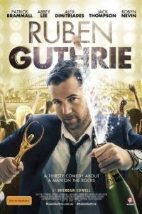Рубен Гатри / Ruben Guthrie (2015)