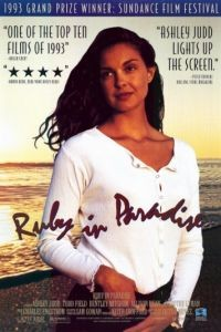 Руби в раю / Ruby in Paradise (1993)