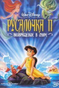 Русалочка 2: Возвращение в море / The Little Mermaid II: Return to the Sea (2000)