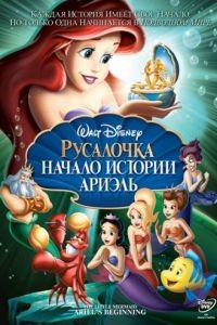Русалочка: Начало истории Ариэль / The Little Mermaid: Ariel's Beginning (2008)