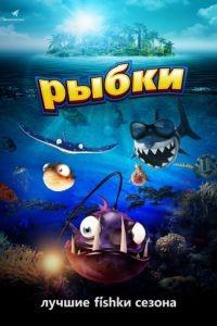 Рыбки / Fishtales (2016)