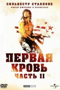 Рэмбо: Первая кровь 2 / Rambo: First Blood Part II (1985)