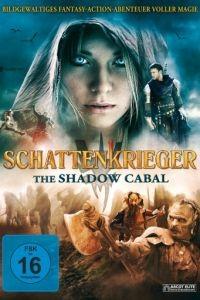 Сага: Тень Кабала / SAGA - Curse of the Shadow (2013)