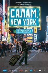 Салам, New York / Salam, New York! (2013)