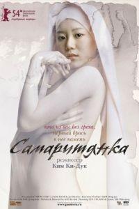 Самаритянка / Samaria (2004)