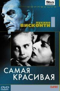 Самая красивая / Bellissima (1951)