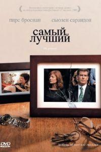 Самый лучший / The Greatest (2008)