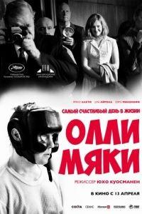Самый счастливый день в жизни Олли Мяки / Hymyilev mies (2016)