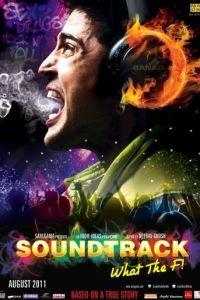 Саундтрек / Soundtrack (2011)