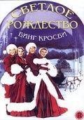 Светлое Рождество / White Christmas (1954)