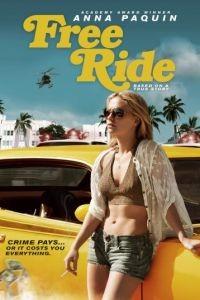 Свободная повозка / Free Ride (2013)