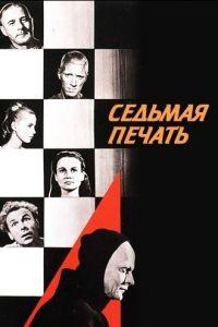Седьмая печать / Det sjunde inseglet (1957)