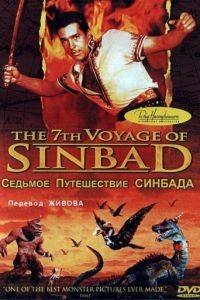 Седьмое путешествие Синдбада / The 7th Voyage of Sinbad (1958)