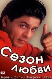 Сезон любви / Kabhi Haan Kabhi Naa (1994)