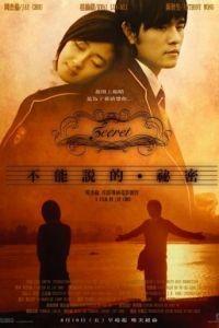 Секрет / Bu neng shuo de. mi mi (2007)