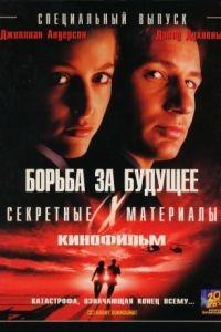 Секретные материалы: Борьба за будущее / The X Files (1998)