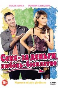 Секс – за деньги, любовь – бесплатно / Nessuno mi pu giudicare (2011)