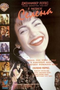 Селена / Selena (1997)