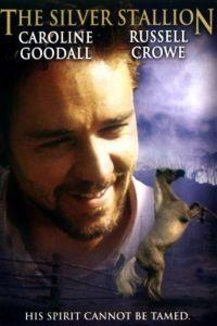 Серебряный ветер / The Silver Brumby (1993)