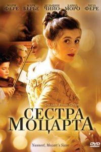 Сестра Моцарта / Nannerl, la soeur de Mozart (2010)