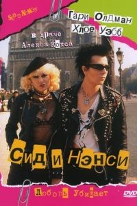 Сид и Нэнси / Sid and Nancy (1986)