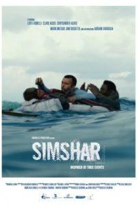 Симшар / Simshar (2014)