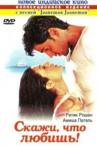 Скажи, что любишь! / Kaho Naa... Pyaar Hai (2000)