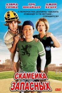 Скамейка запасных / The Benchwarmers (2006)