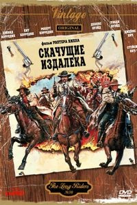 Скачущие издалека / The Long Riders (1980)